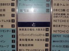 東奥日報社大阪支社