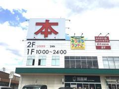 啓文社コア神辺店