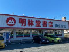 明林堂書店 麻生田店
