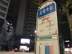 「正覚寺前」バス停留所