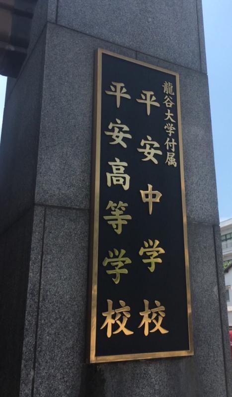 龍谷 大学 付属 平安 高校