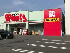 ウォンツ大竹店