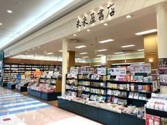 未来屋書店 四日市北店