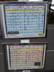 「北原町」バス停留所