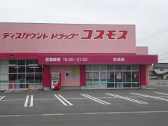 ディスカウントドラッグコスモス 白枝店