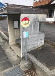 「下山田」バス停留所