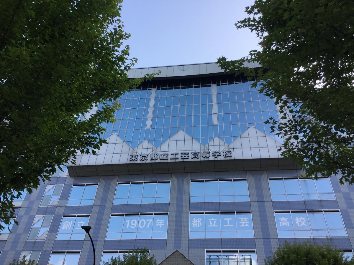 東京都立工芸高校です。