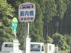 「薮内橋」バス停留所