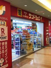 サンドラッグ シティワカヤマ店