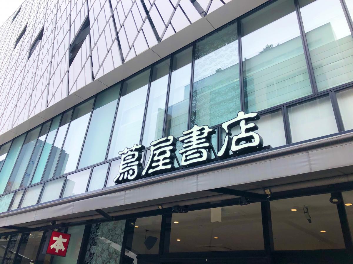 書店 静岡 屋 蔦
