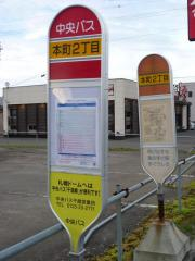「本町2丁目」バス停留所