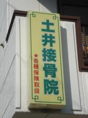 土井接骨院