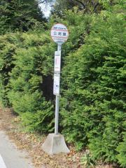 「公民館(さいたま市)」バス停留所