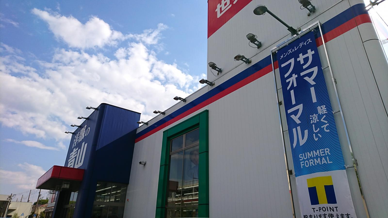 洋服の青山松井山手店