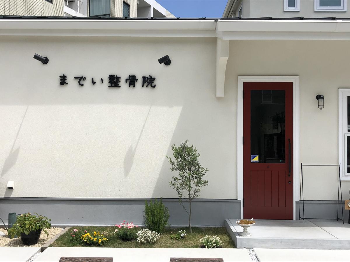 宮崎市船塚「までい整骨院」入口正面