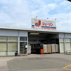ジェーソン 野田店