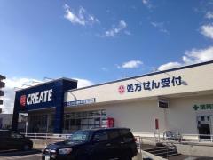 クリエイトエス・ディー 裾野茶畑店