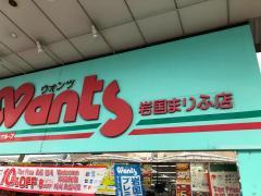ウォンツ岩国まりふ店