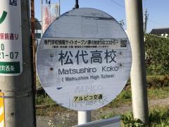「松代高校」バス停留所