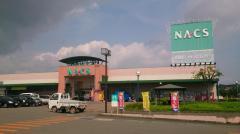 盛岡南ショッピングセンターNACS