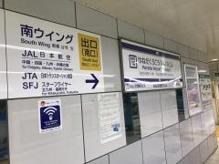 羽田空港第1ターミナル駅