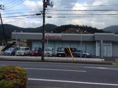 岩手ダイハツ販売釜石店