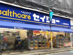 ココカラファイン・くすりセイジョー 南幸町店