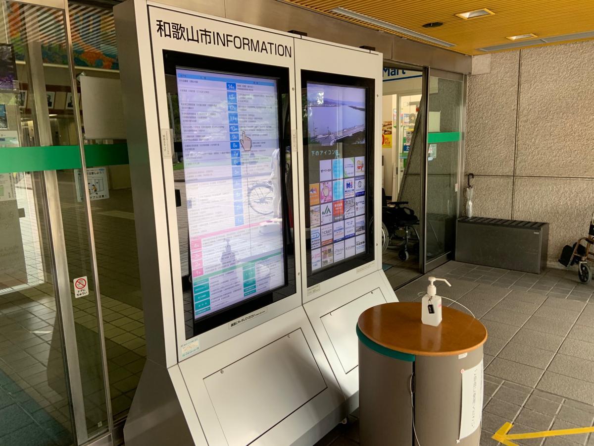 和歌山市役所入口のインフォメーション看板