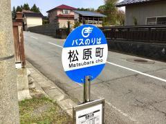 「松原町」バス停留所