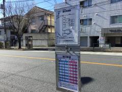 「中大附属高校」バス停留所