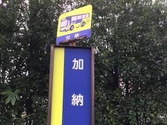 「加納」バス停留所