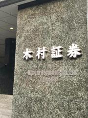 木村証券株式会社 本社