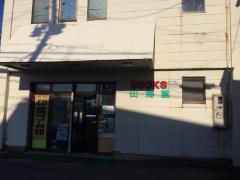 山海堂書店