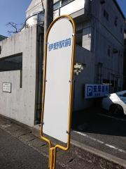 「伊野駅前」バス停留所