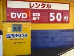 ゲオ亀山エコー店