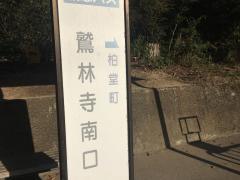 「鷲林寺南口」バス停留所