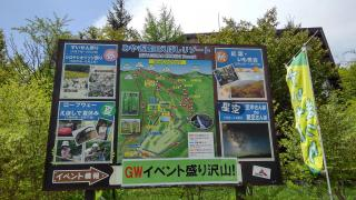 みやぎ蔵王えぼしスキー場