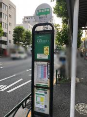 「本町三丁目(中野区)」バス停留所