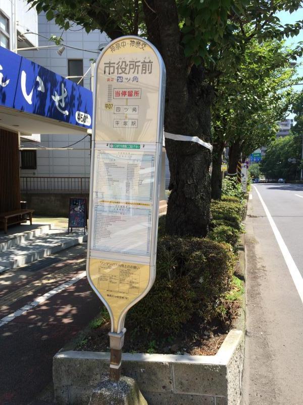 平塚 市役所