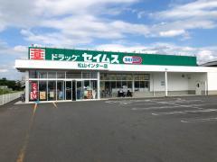 ドラッグセイムス 松山インター店