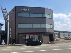 今村証券株式会社 小松支店