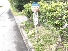 「花岡堀」バス停留所