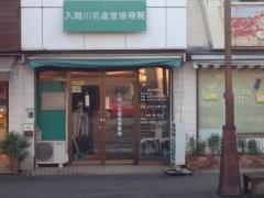 入間川名倉堂接骨院