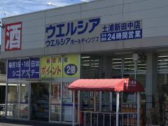 ウエルシア 土浦新田中店