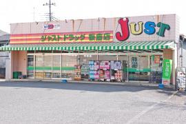 ジャストドラッグ板倉店