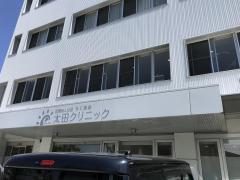 太田クリニック