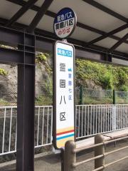 「霊園八区」バス停留所