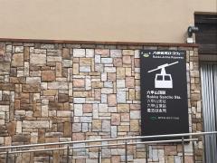 六甲山頂駅
