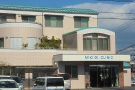 三木内科胃腸科医院