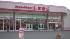 ファッションセンターしまむら 白山店